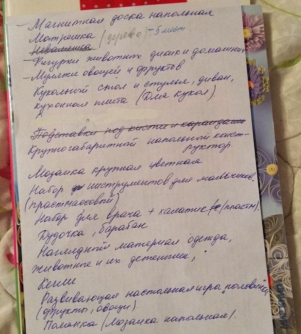 список в детский сад