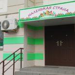 """Детский сад ясли """"Маленькая страна"""" в г. Балашиха на улице Майкла Лунна"""