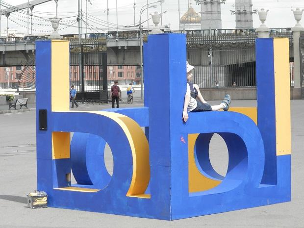 буквы в парке горького