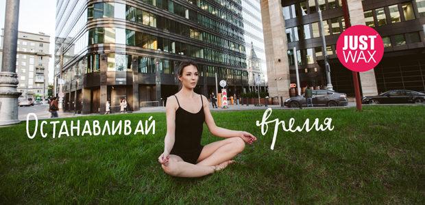 www.justwax.ru