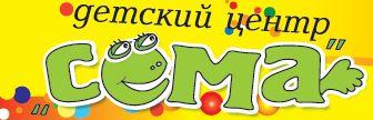 Сёма лого