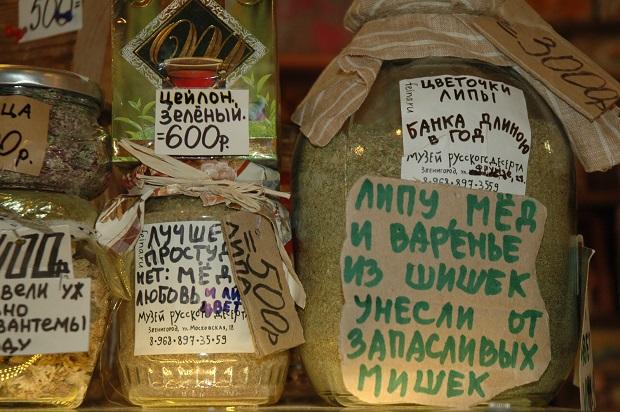 Музей русского десерта