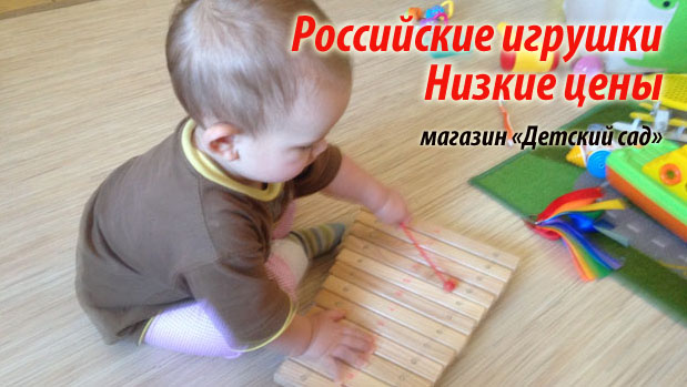 magazin-detsad-shop1
