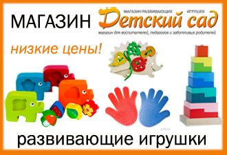 магазин игрушек детский сад