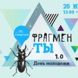День молодежи_Таганский парк