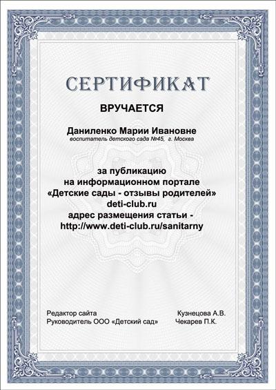 сертификат о публикации бесплатно