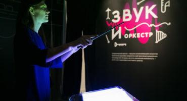 выставка звук