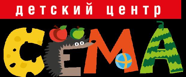 детский центр сема