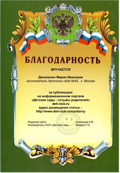 бесплатный сертификат за публикацию
