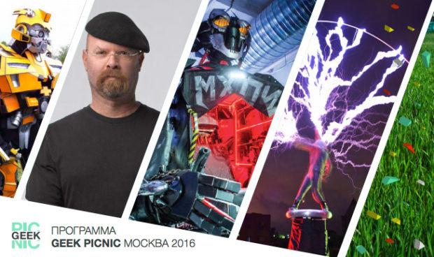 GEEK PICNIC – фестиваль науки для всей семьи [18-19.06.2016]