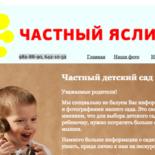 Детский сад УЛЫБКА