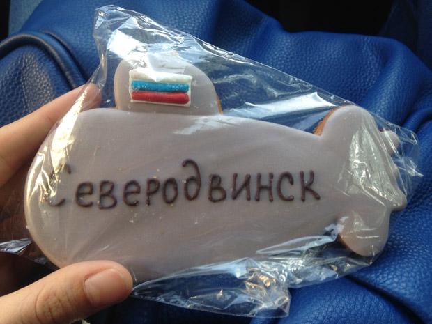 severodvinsk-1