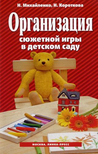 Организация сюжетной игры в детском саду