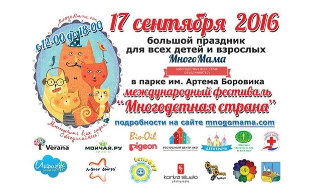 фестиваль много-мама