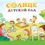 Частный детский сад СОЛНЦЕ