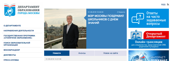 Департамент дошкольного образования в москве