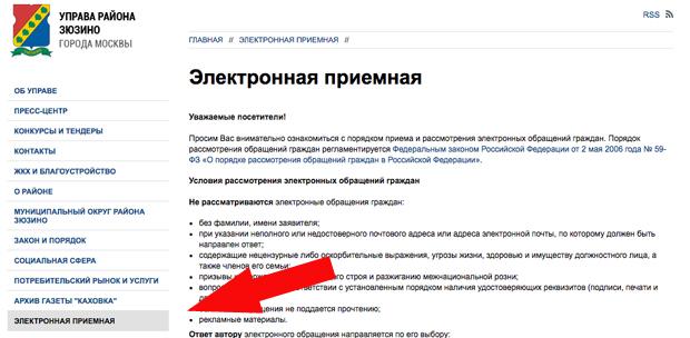 жалоба в управу района зюзино москва