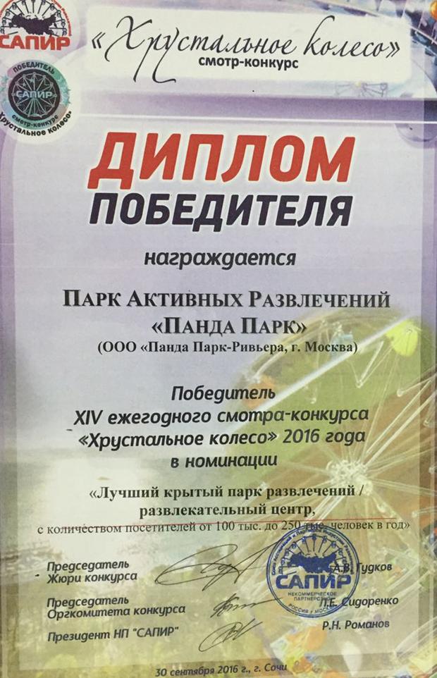 PandaPark-priznan-luchshim-parkom-razvliechienii-2016-ghoda-v-Rossii_1