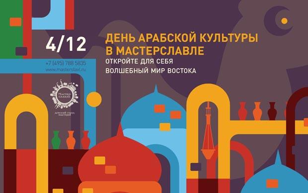 День арабской культуры в Мастерславле