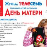 деньмамы srt13053