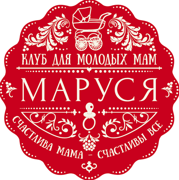 детский клуб маруся