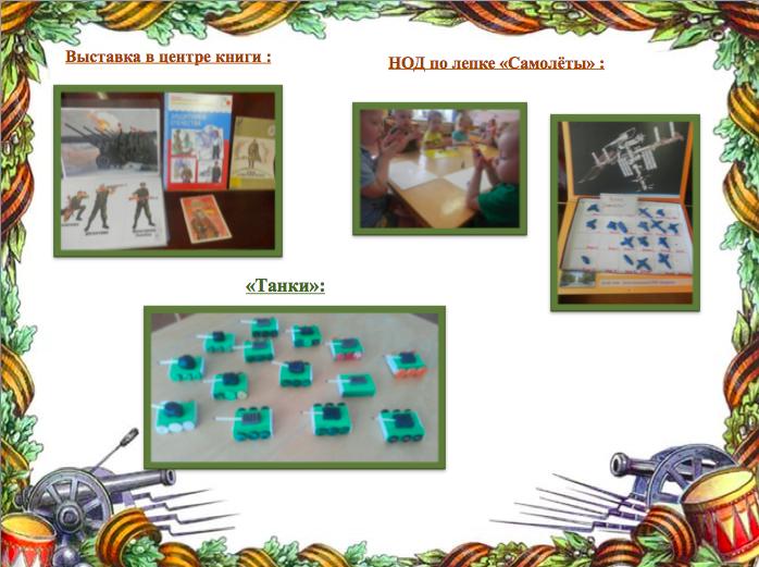 Проект в группе раннего возраста №2 «Колобок» на тему : « Защитники Отечества