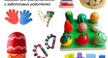 магазин развивающих игрушек с доставкой в Санкт-Петербург https://detsad-shop.ru/