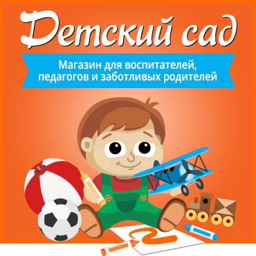 магазин развивающих игрушек детский сад, оснащение детских садов