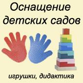 оснащение детских садов