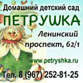 Домашний детский сад ПЕТРУШКА