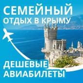 Авиабилеты в Крым для всей семьи