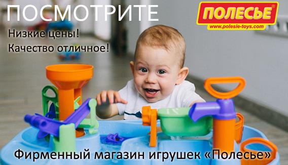 В магазине развивающих игрушек Полесье распродажа игрушек! Низкие цены. Большой выбор. Доставка