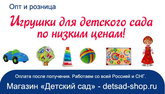 Игрушки в детский сад - detsad-shop.ru