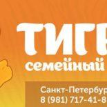 """Частный детский сад """"Тигруля"""""""