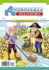 Журнал «Дошкольная педагогика», апрель 2018 года