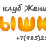 Название детского учреждения: Семейный клуб Жени Кац «Солнышково»