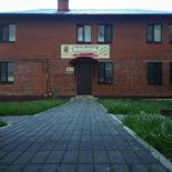 Частный детский сад Пряничный домик (Филиал Cходня)