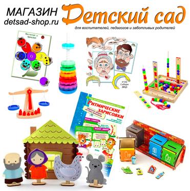 Магазин Детский сад для воспитателей педагогов и заботливых родителей