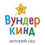 Англоязычный детский сад с бассейном ВУНДЕРКИНД