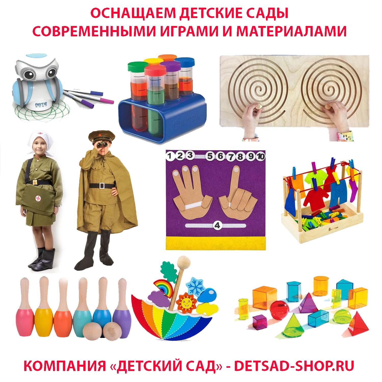 Магазин Детский сад