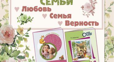 «День семьи, любви и верности» в России празднуется ежегодно 8 июля.